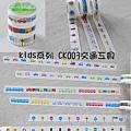 天馬和紙膠帶 kids系列 CK003交通工具