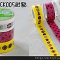 天馬和紙膠帶 kids系列 CK005甜點