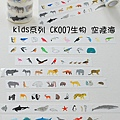 天馬和紙膠帶 kids系列 CK007生物 空陸海