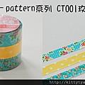 天馬和紙膠帶 pattern系列 CT001玫瑰黃