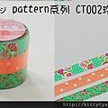 天馬和紙膠帶 pattern系列 CT002玫瑰橘