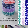 天馬和紙膠帶 pattern系列 CT004罌粟紫