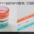 天馬和紙膠帶 pattern系列 CT005訊息白