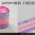 天馬和紙膠帶 pattern系列 CT007玫瑰粉