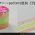 天馬和紙膠帶 pattern系列 CT008玫瑰綠