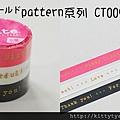 天馬和紙膠帶 pattern系列 CT009訊息金