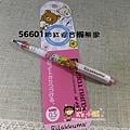 UNI KURUTAGA自動鉛筆 san-x系列 56601粉紅綜合懶熊家 $490