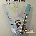 STICKYLE筆式剪刀 數量限定款 S3712591童話藍 $280