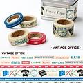 美國紙膠帶cavallini&co鐵盒5捲入 VINTAGE OFFICE辦公文具