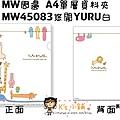 MW周邊 A4單層資料夾 MW45083悠閒YURU白 $75