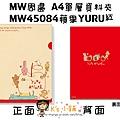 MW周邊 A4單層資料夾 MW45084蘋果YURU紅 $75