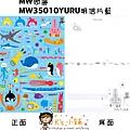 MW周邊 MW35010YURU明信片藍 $100