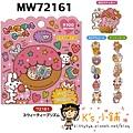 現貨已售完~MW香味貼紙包 MW72161甜點錂鏡動物粉 $50