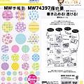 MW貼紙 行事曆手帳貼  MW74397繽紛圓 $90