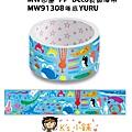 MW周邊 PP Deco裝飾膠帶 MW91308海底YURU $160
