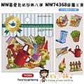 MW最愛貼紙包第八彈 MW74368庭園工具 $75
