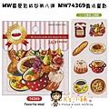 MW最愛貼紙包第八彈 MW74369義法餐點 $75
