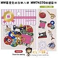 現貨已售完~MW最愛貼紙包第八彈 MW74370裁縫配件 $75