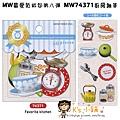MW最愛貼紙包第八彈 MW74371廚房雜貨 $75