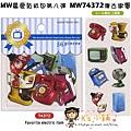 MW最愛貼紙包第八彈 MW74372復古家電 $75