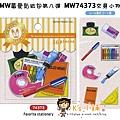 MW最愛貼紙包第八彈 MW74373文具小物 $75