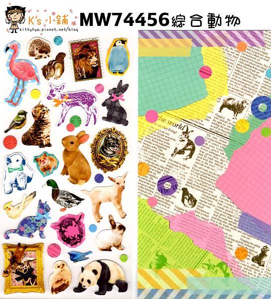MW裝飾貼紙2枚組 MW74456綜合動物 $135