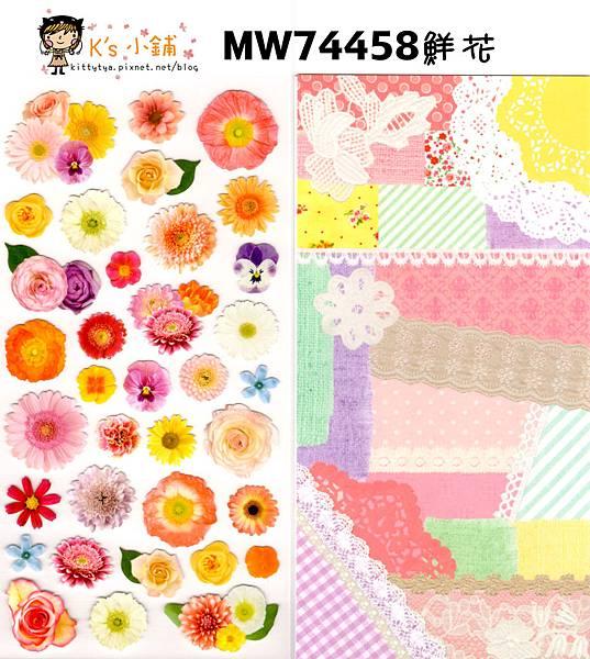 MW裝飾貼紙2枚組 MW74458鮮花 $135