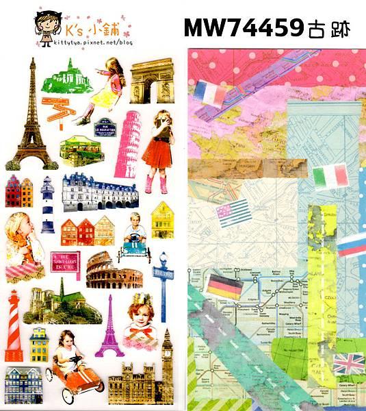 MW裝飾貼紙2枚組 MW74459古跡 $135