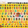 MW貼紙 手帳小貼 MW72216 無責任戰隊 $75
