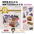MW最愛貼紙包 MW72826旅遊手信 $75