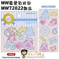 MW最愛貼紙包第三彈 MW72822飾品 $75