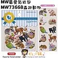 MW最愛貼紙包第四彈 MW73668森林動物 $75