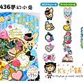 MW香味貼紙包 MW74436夢幻小兔 $50