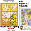 現貨已售完~MW周邊 MW36584PACO動物黃A6貼紙收集本