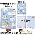 現貨已售完~MW周邊 YURU系列 MW36503天空藍B6雙線圈筆記本