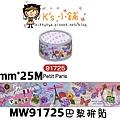 MW裝飾PP膠帶 48mm MW91725巴黎拚貼