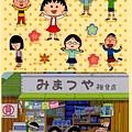 櫻桃小丸子貼紙 水晶貼 雜貨店黃 $160