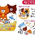 KJ貼紙包 寵物當家系列 KJ44291貓 $75