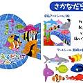 KJ貼紙包 寵物當家系列 KJ44289魚 $75