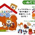 KJ貼紙包 寵物當家系列 KJ44290狗 $75