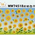 MW夏日貼紙 MW74518和紙向日葵 $95 A