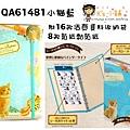 QA硬殼活頁貼紙收納冊 QA61481小貓藍 $290