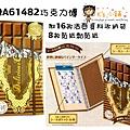 QA硬殼活頁貼紙收納冊 QA61482巧克力磚 $290