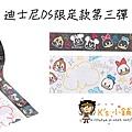 現貨已售完~日本紙膠帶 迪士尼DS限定款第三彈 塗鴨綜合DC $350 A