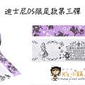 現貨已售完~日本紙膠帶 迪士尼DS限定款第三彈 愛麗絲橋牌 $350 A
