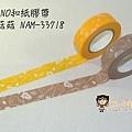 現貨已售完~DELFINO和紙膠帶 栽培菇菇 NAM-33718
