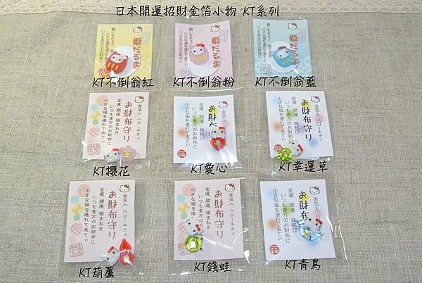 日本開運招財金箔小物 KT系列 $240/個