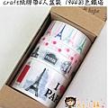 現貨已售完~craft紙膠帶4入盒裝 1944彩色鐵塔 $190