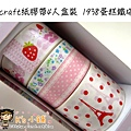現貨已售完~craft紙膠帶4入盒裝 1938蛋糕鐵塔 $190