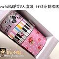 現貨已售完~craft紙膠帶4入盒裝 1976音符玫瑰 $190